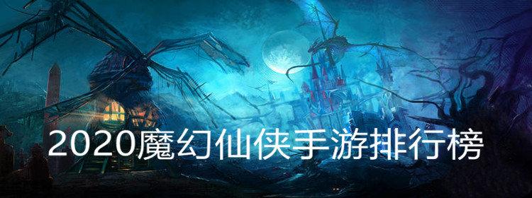 2020魔幻仙侠手游排行榜)