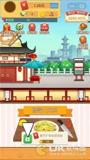 肥仔快乐餐厅图3