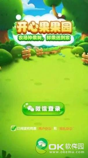 开心果果园图2