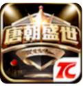唐朝盛世棋牌2020