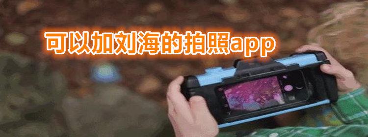 可以加刘海的拍照app