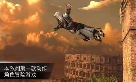 刺客信条中文版