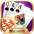 星云娱乐app