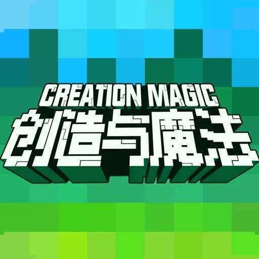 創造與魔法九游版