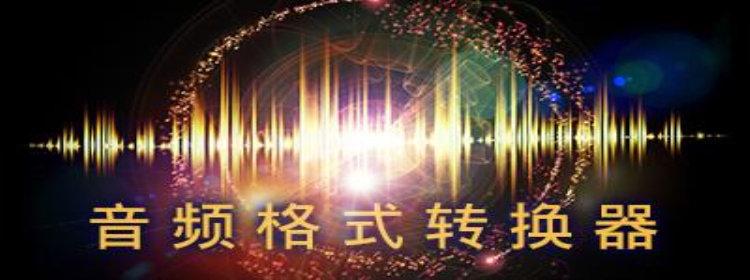 音頻格式轉換器推薦
