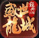 盛世龍城1.76復古版本傳奇