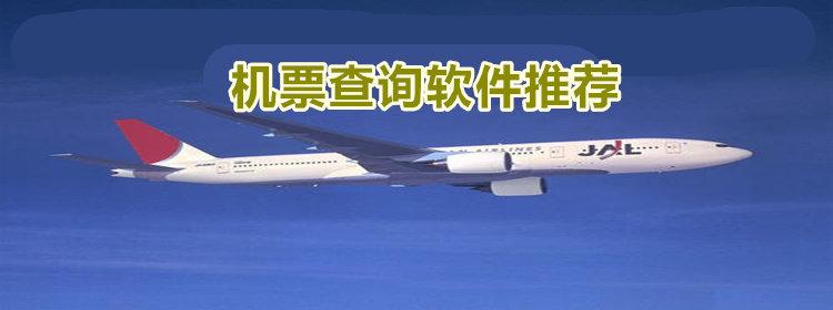 機票查詢軟件推薦