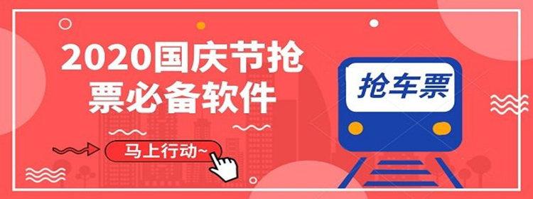 2020國慶節搶票軟件
