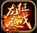 征战龙庭1.80