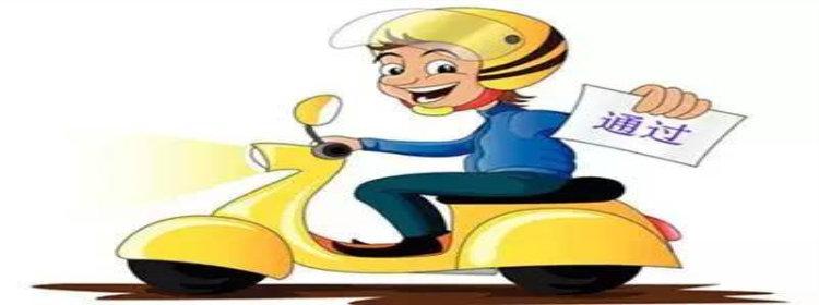 摩托車駕考軟件推薦