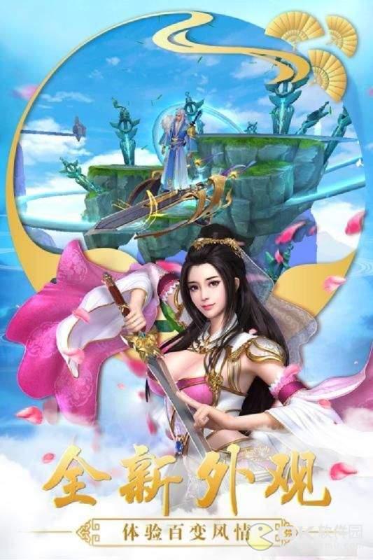 美人江湖双修版图3