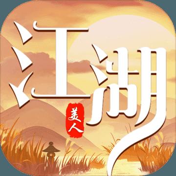 美人江湖双修版