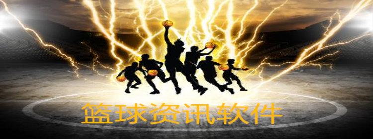 篮球资讯平台合集