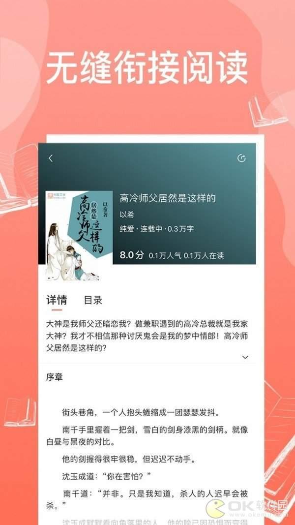 元龙小说图3