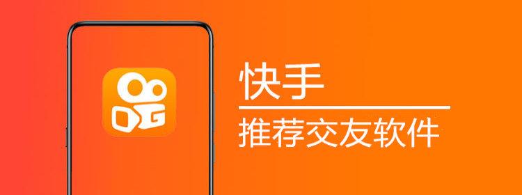 快手推荐的交友app合集