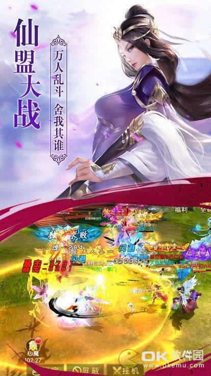 诛神剑灵图3