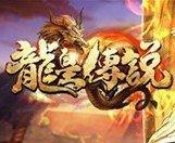 龙皇传说超变迷失单职业