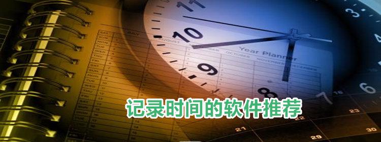 记录时间的软件