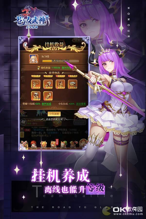 苍之女武神图2