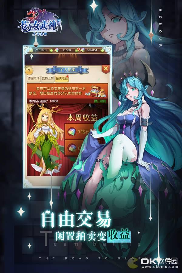 苍之女武神图1