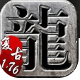 新开热血传奇复古铭文版