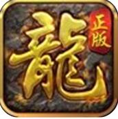复古传奇合击手游1.80官网版