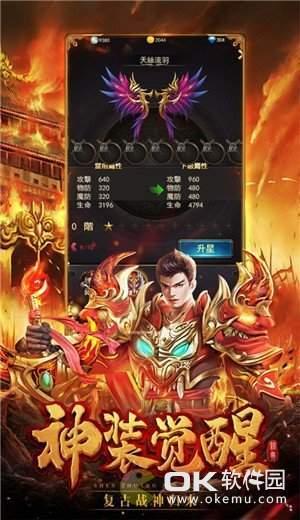 龍騰傳世復古版圖2