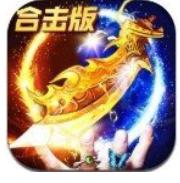 火龙战歌1.85英雄合击版