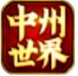 中州世界传世