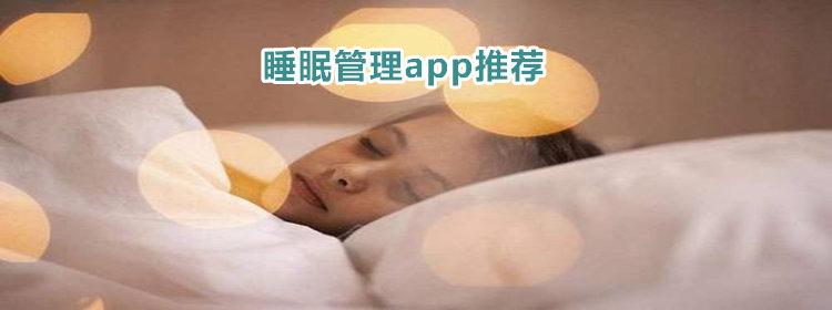睡眠管理app推荐