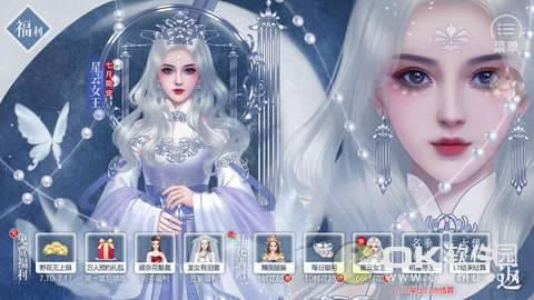 传闻中的女帝后宫破解版图2