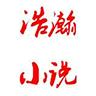 浩瀚小说app