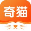 奇猫免费小说app