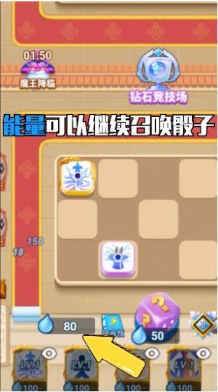 暴走骰子手机版图3