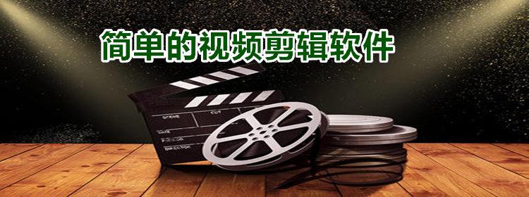 简单的视频剪辑软件推荐