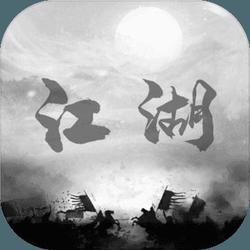 炙热江湖测试版