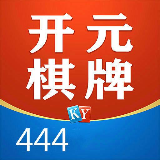 开元444棋牌