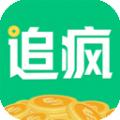 追疯免费小说app