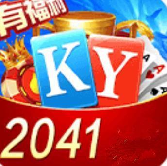 ky棋牌2041