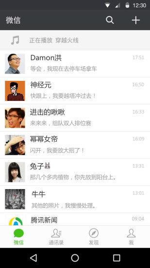 微信7.0.22官方版图2