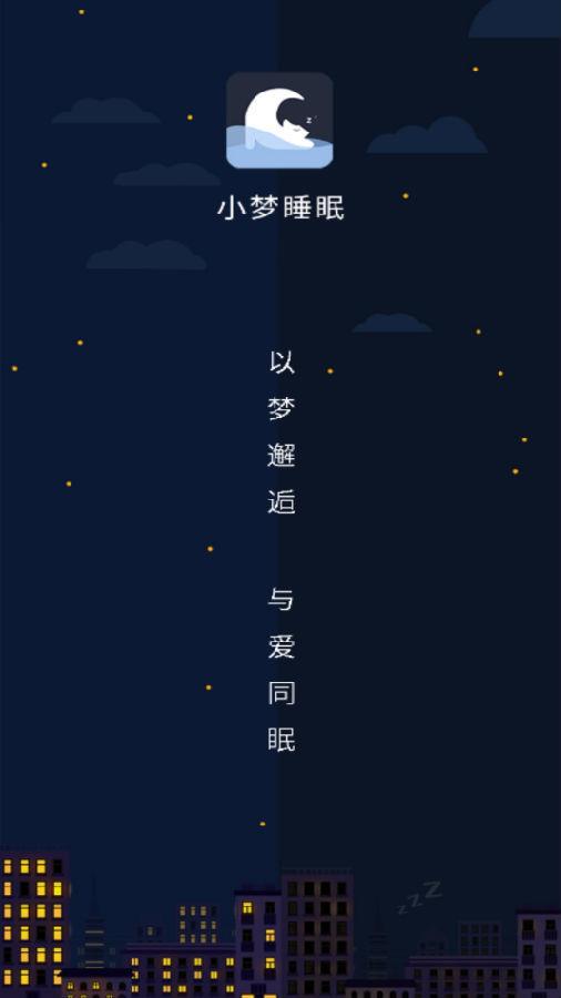 小梦睡眠图3