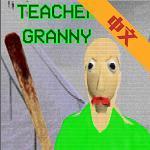 巴迪老师游戏