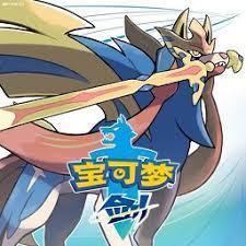 口袋妖怪剑盾gba中文版