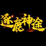 逐鹿神途手游官网版