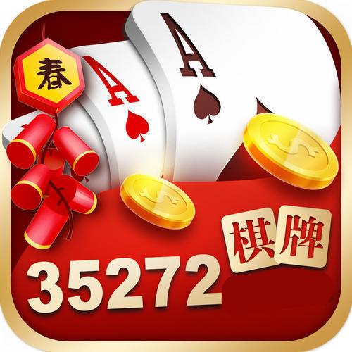 35272cc手机版棋牌