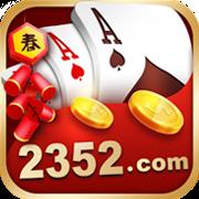 2352棋牌