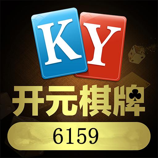 开元娱乐6159