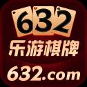 乐游棋牌632com