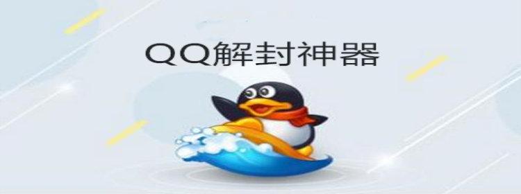 qq解封神器软件推荐
