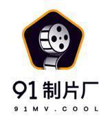 91制片厂